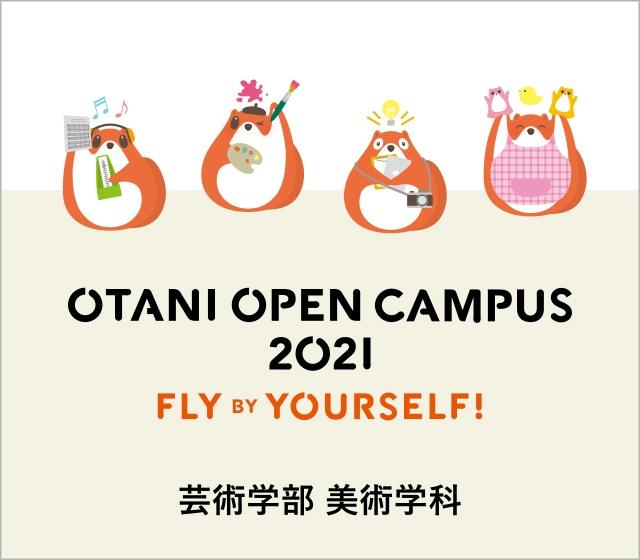 オープンキャンパス 美術学科