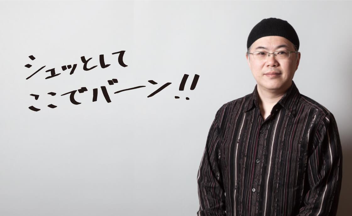 島名 毅 准教授