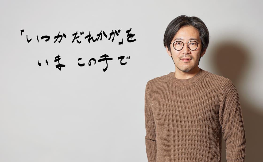 小町谷 圭 准教授