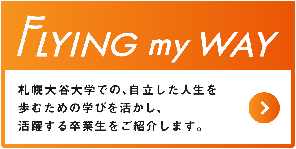 FLYING my WAY 卒業生インタビュー