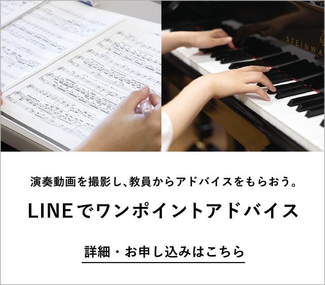 LINEでワンポイントアドバイス