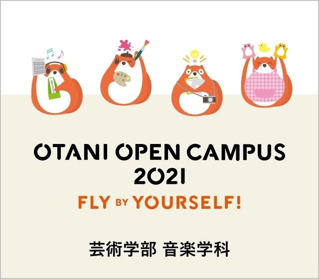 オープンキャンパス 音楽学科