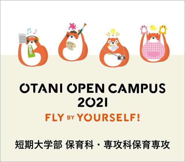 オープンキャンパス 保育科