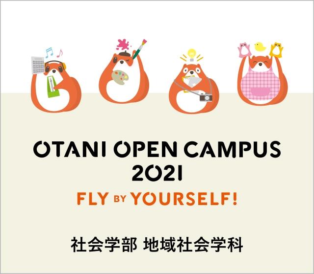 オープンキャンパス 地域社会学科