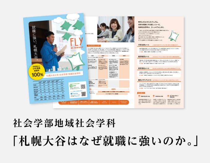 札幌大谷はなぜ就職に強いのか。