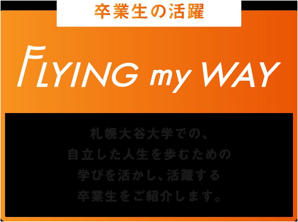 卒業生の活躍 FLYING my WAY