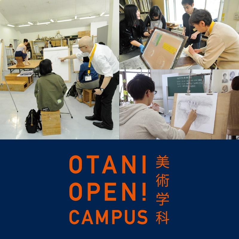 OTANI! OPEN! CAMPUS 美術学科 イメージ写真