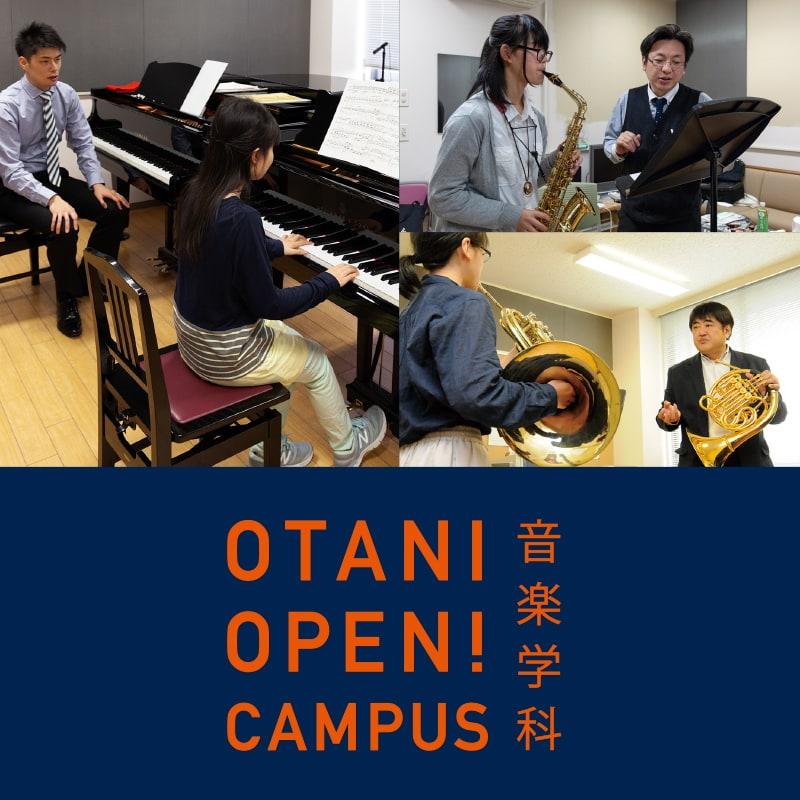 OTANI! OPEN! CAMPUS 音楽学科 イメージ写真