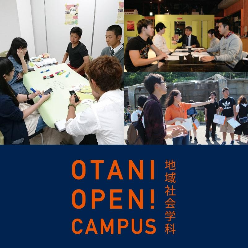 OTANI! OPEN! CAMPUS 地域社会学科 イメージ写真