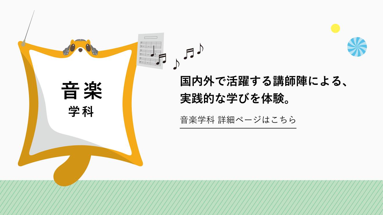 芸術学部 音楽学科 ページ移動ボタン