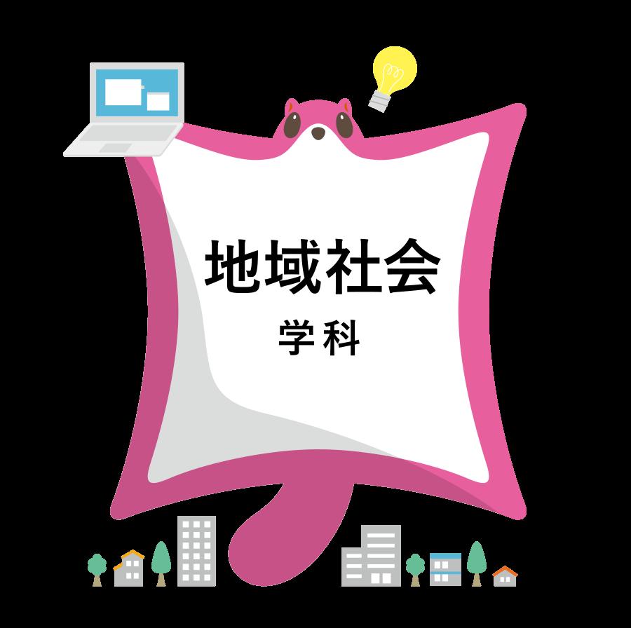 OTANI! OPEN! CAMPUS 2019 地域社会学科キャラクター