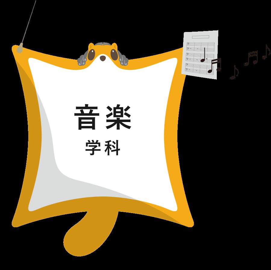 OTANI! OPEN! CAMPUS 2020 音楽学科キャラクター
