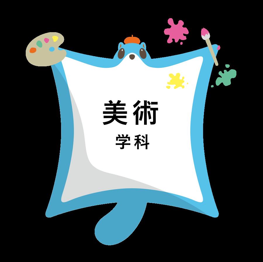 OTANI! OPEN! CAMPUS 2021 美術学科キャラクター