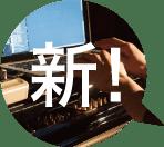 新アイコン音楽科
