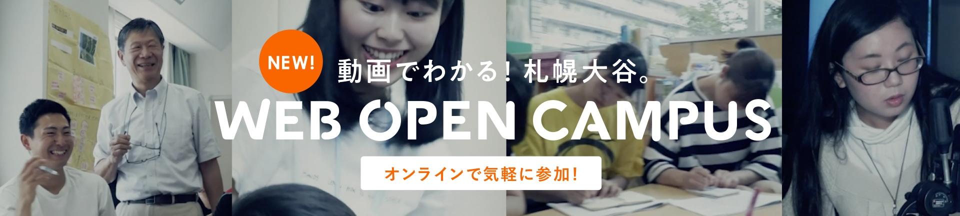 動画でわかる!WEB OPEN CAMPUS