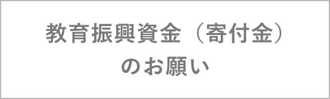 """教育振興資金(寄付金)のお願い"""""""