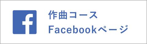 """作曲コースFacebook""""/"""