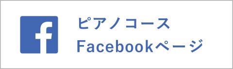 """ピアノコースfacebook""""/"""