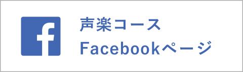 """声楽コースFacebook""""/"""