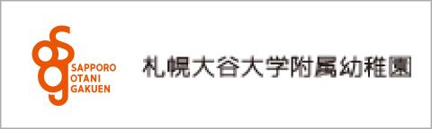 """札幌大谷大学附属幼稚園""""/"""