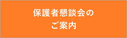 """保護者懇談会のご案内"""""""