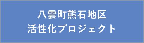 """八雲町熊石地区活性化プロジェクト"""""""