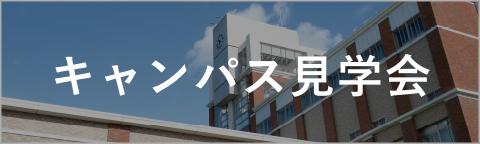 """キャンパス見学会"""""""
