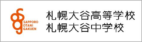 """札幌大谷高等学校・札幌大谷中学校""""/"""