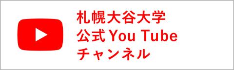 """札幌大谷大学公式YouTubeチャンネル""""/"""