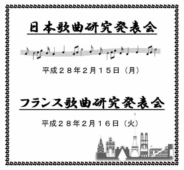 """日本歌曲・フランス歌曲研究発表会""""/"""