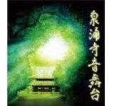 MBS・TBS系全国ネット放送「泉涌寺音舞台」/音楽学科