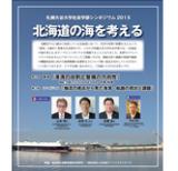 社会学部シンポジウム2015「北海道の海を考える」/社会学部