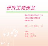 """研究生音楽専攻発表会""""/"""