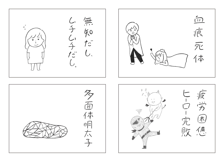 字画自賛2