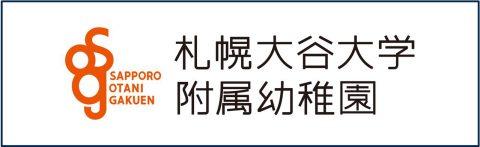"""大谷附属幼稚園""""/"""