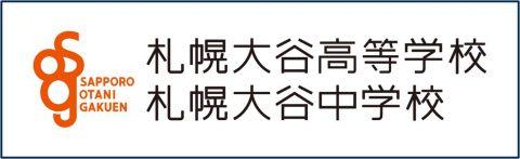 """札幌大谷中・高""""/"""