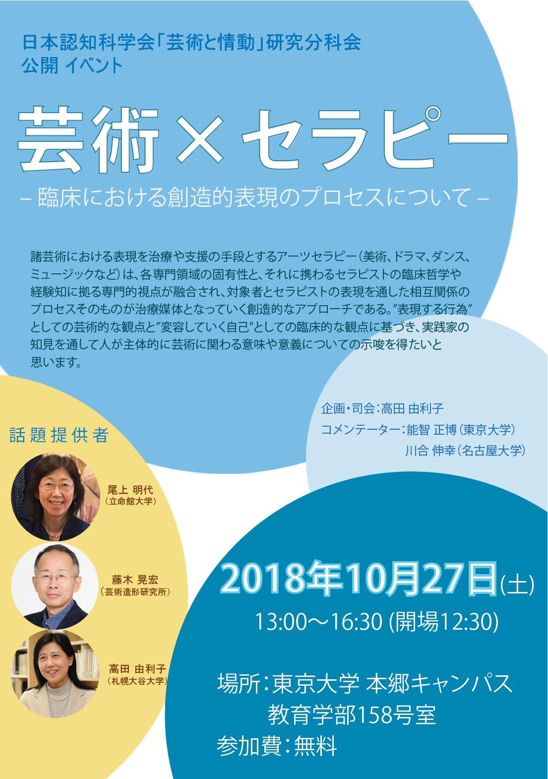 日本認知科学会「芸術と情動」研究分科会/音楽学科