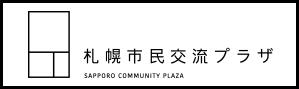 """札幌市民交流プラザ""""/"""