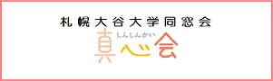 札幌大谷大学同窓会