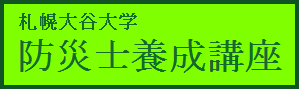 """防災士養成講座"""""""