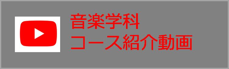 """音楽学科コース紹介動画""""/"""