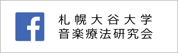 """音楽療法研究会Facebook""""/"""