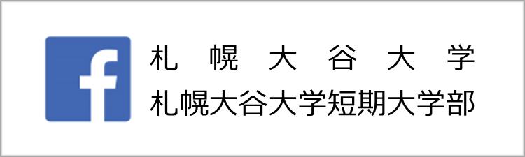 札幌大谷大学、札幌大谷大学短期大学部