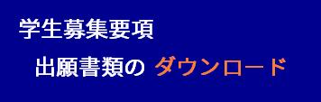 """保育科出願書類ダウンロード""""/"""